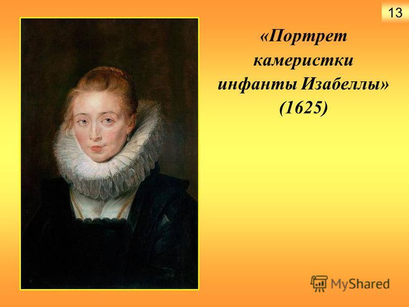«Персей и Андромеда» (1620 – 1621) 12