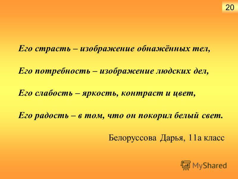 Стихотворения о Рубенсе (2008 – 2009 учебный год) 19