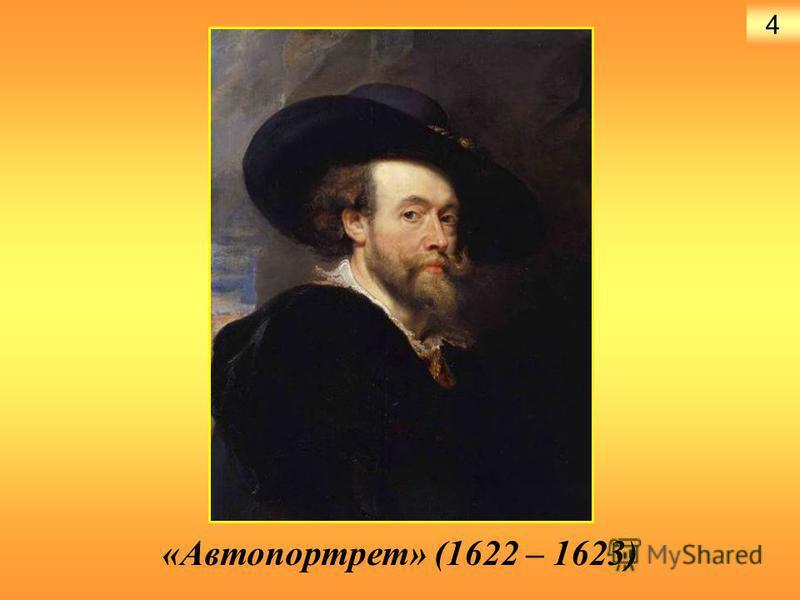 Питер Пауль Рубенс (1577 – 1640) – «король живописи барокко» 3