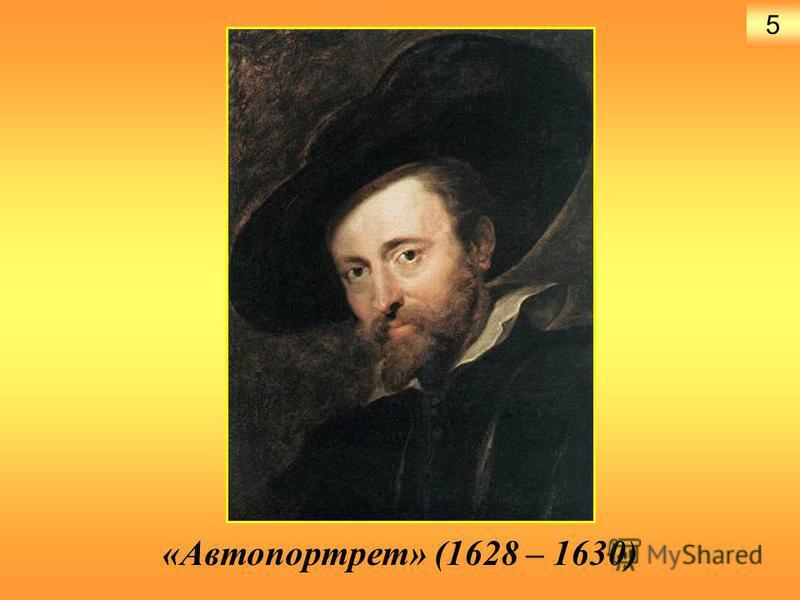 4 «Автопортрет» (1622 – 1623)