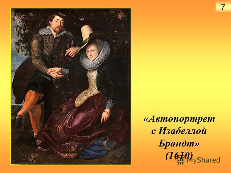 6 «Автопортрет» (1639)