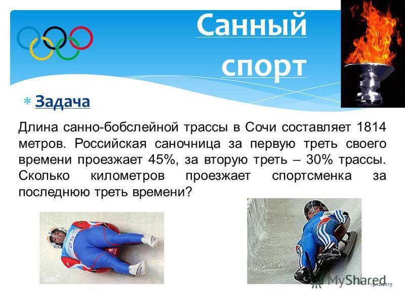 Задача Санный спорт Длина санно-бобслейной трассы в Сочи составляет 1814 метров. Российская саночница за первую треть своего времени проезжает 45%, за вторую треть – 30% трассы. Сколько километров проезжает спортсменка за последнюю треть времени? Отв