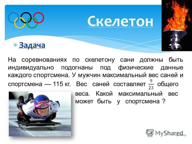 Задача Скелетон Ответ: 70 кг. 19.12.2013