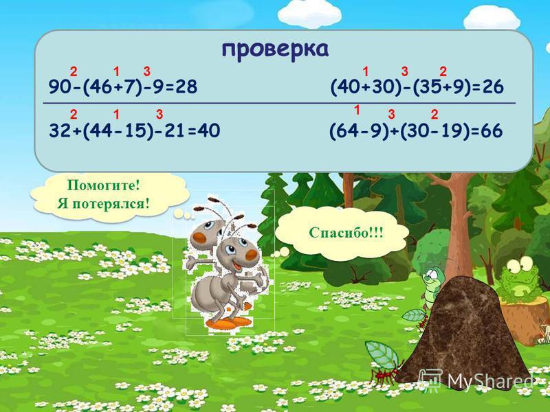 Помогите! Я потерялся! Помогите! Я потерялся! Спасибо!!! 90-(46+7)-9=28 (40+30)-(35+9)=26 32+(44-15)-21=40 (64-9)+(30-19)=66 3 11 1 1 2 2 2 2 3 3 3 проверка