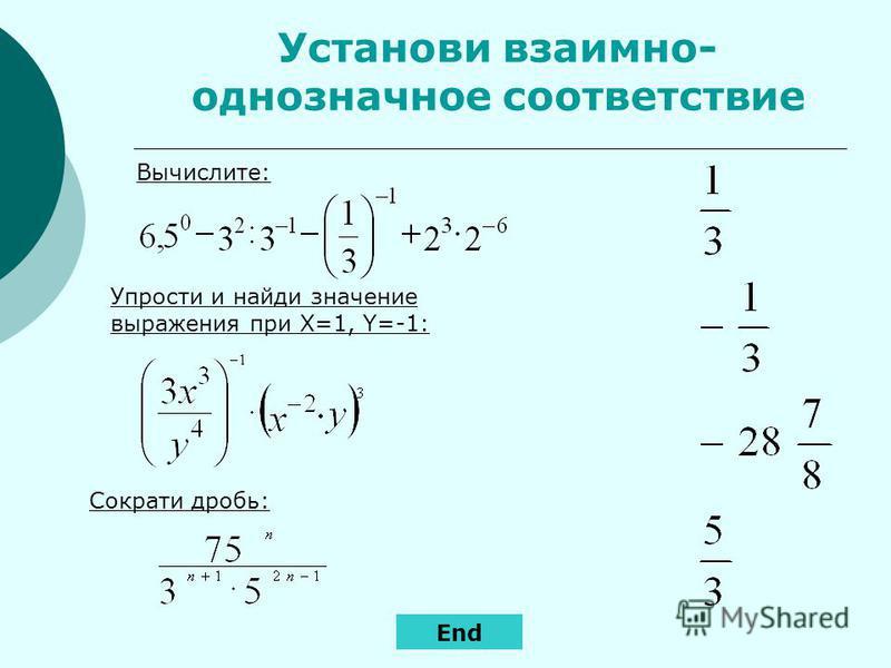 Упрости и найди значение выражения при X=1, Y=-1: Сократи дробь: Установи взаимно- однозначное соответствие Вычислите: End