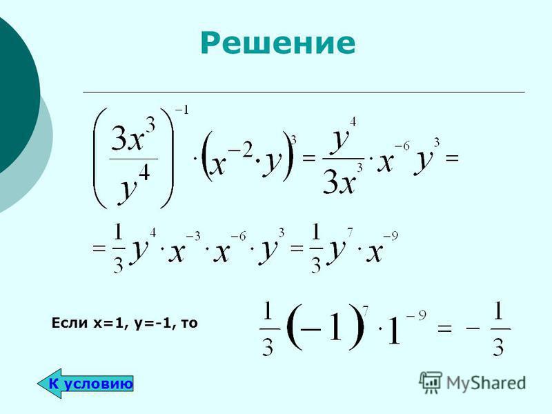 Если x=1, y=-1, то Решение К условию