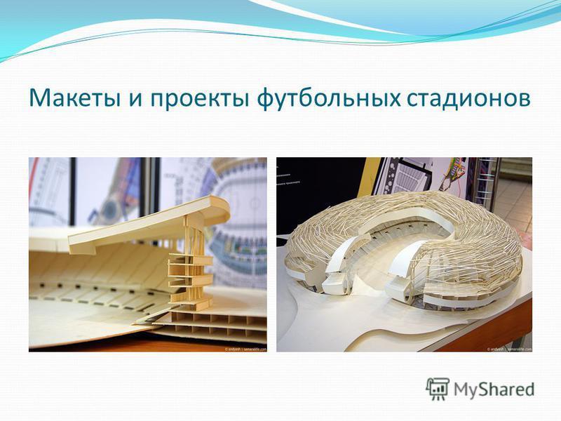 Макеты и проекты футбольных стадионов