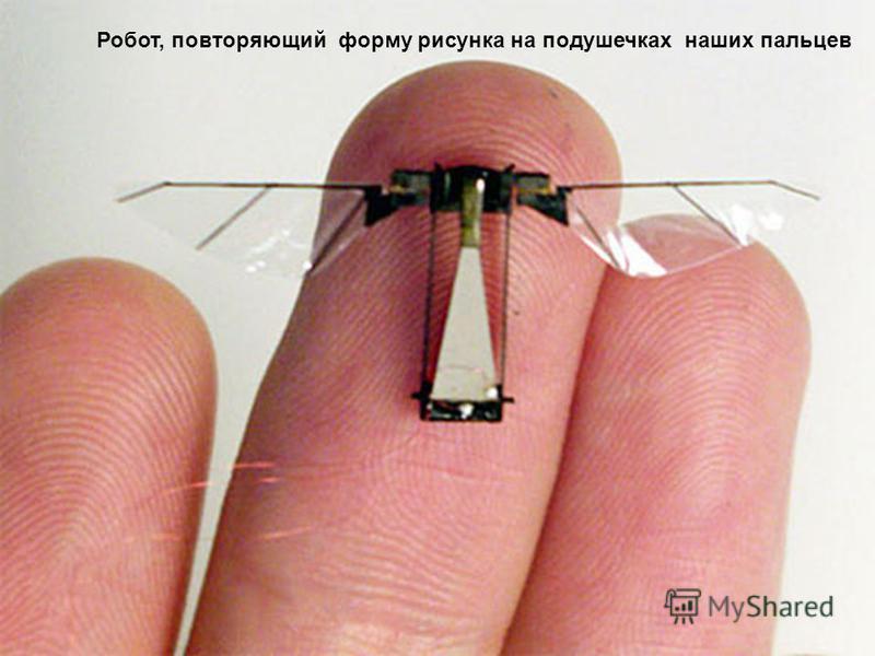 Робот, повторяющий форму рисунка на подушечках наших пальцев