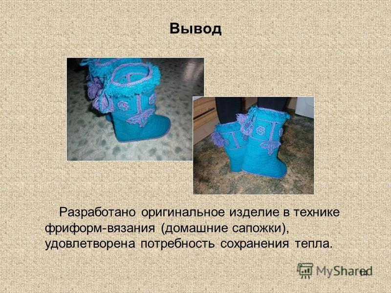 14 Вывод Разработано оригинальное изделие в технике фриформ-вязания (домашние сапожки), удовлетворена потребность сохранения тепла.