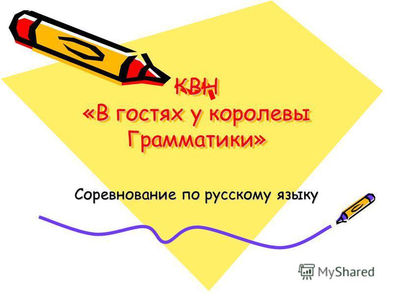 КВН «В гостях у королевы Грамматики» Соревнование по русскому языку