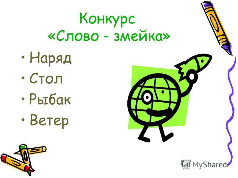 сказка по русскому языку о частицах
