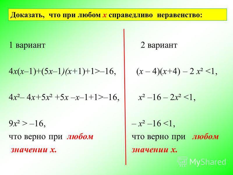 1 вариант 4 х(х–1)+(5 х–1)(х+1)+1>–16, 4 х²– 4 х+5 х² +5 х –х–1+1>–16, 9 х² > –16, что верно при любом значении х. 2 вариант (х – 4)(х+4) – 2 х² <1, х² –16 – 2 х² <1, – х² –16 <1, что верно при любом значении х. Доказать, что при любом х справедливо
