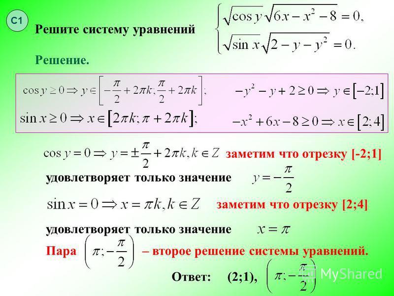 Решение. заметим что отрезку [-2;1] удовлетворяет только значение заметим что отрезку [2;4] удовлетворяет только значение Пара – второе решение системы уравнений. Ответ: (2;1), С1 Решите систему уравнений