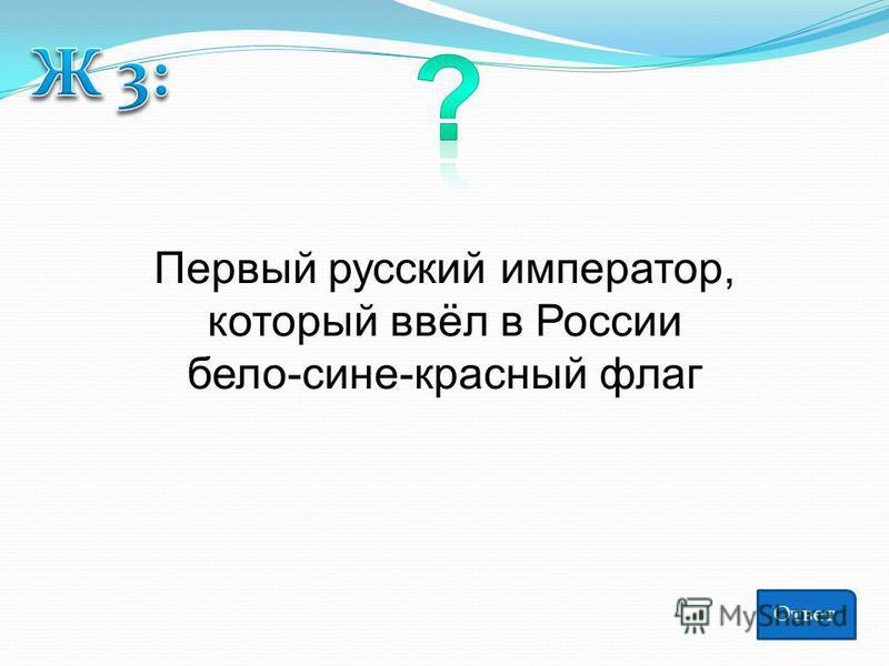 Первый русский император, который ввёл в России бело-сине-красный флаг Ответ