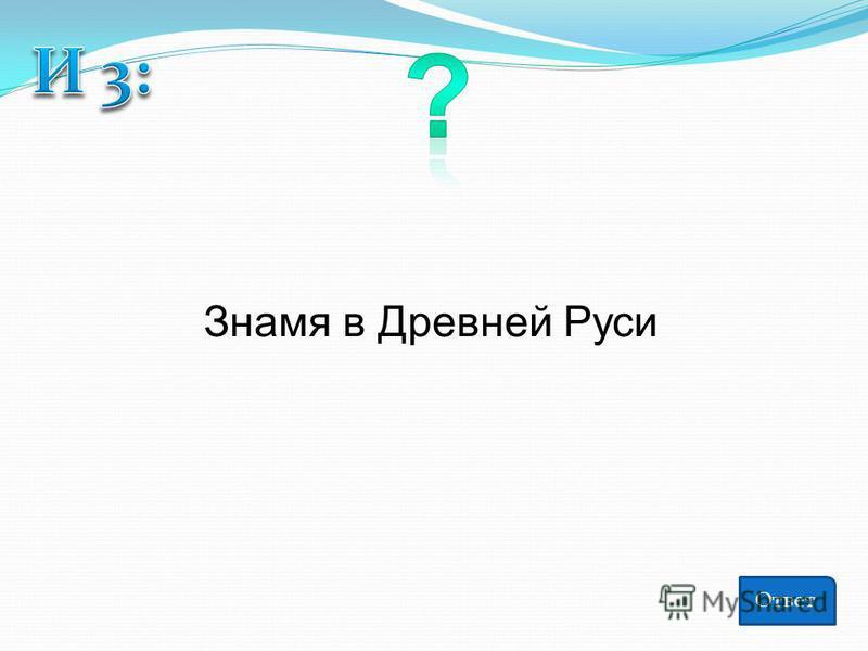 Знамя в Древней Руси Ответ