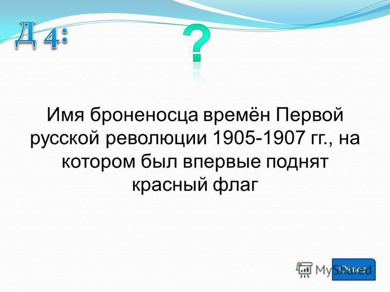 Имя броненосца времён Первой русской революции 1905-1907 гг., на котором был впервые поднят красный флаг Ответ
