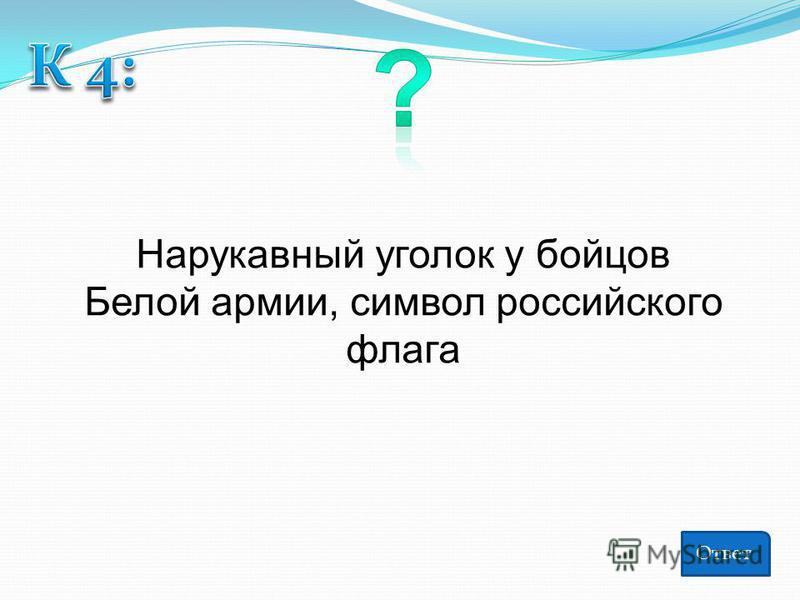 Нарукавный уголок у бойцов Белой армии, символ российского флага Ответ