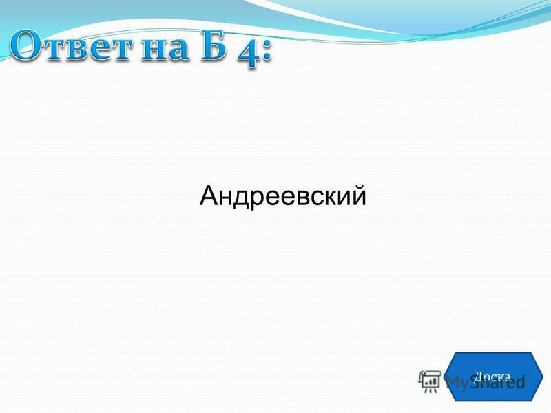 Доска Андреевский