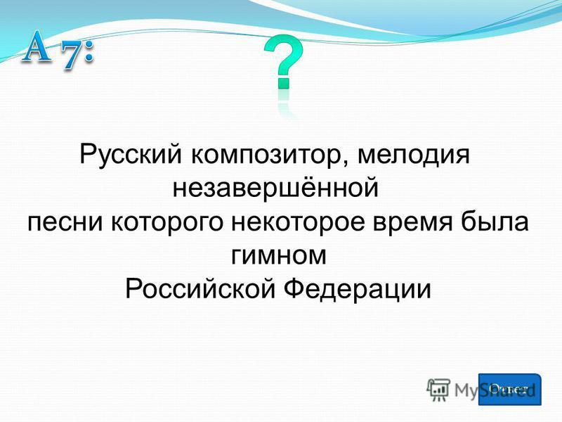 Русский композитор, мелодия незавершённой песни которого некоторое время была гимном Российской Федерации