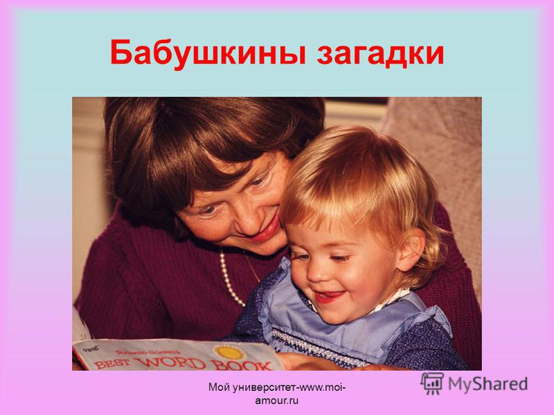 Бабушкины загадки Мой университет-www.moi- amour.ru