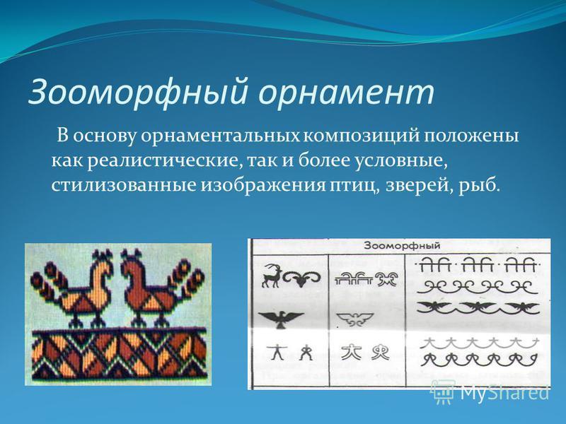Зооморфный орнамент В основу орнаментальных композиций положены как реалистические, так и более условные, стилизованные изображения птиц, зверей, рыб.