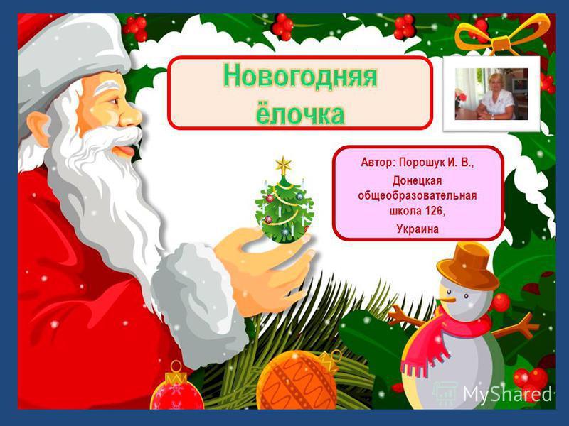 Автор: Порошук И. В., Донецкая общеобразовательная школа 126, Украина