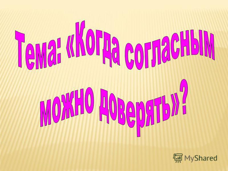 Автор: Накатис Елена Николаевна