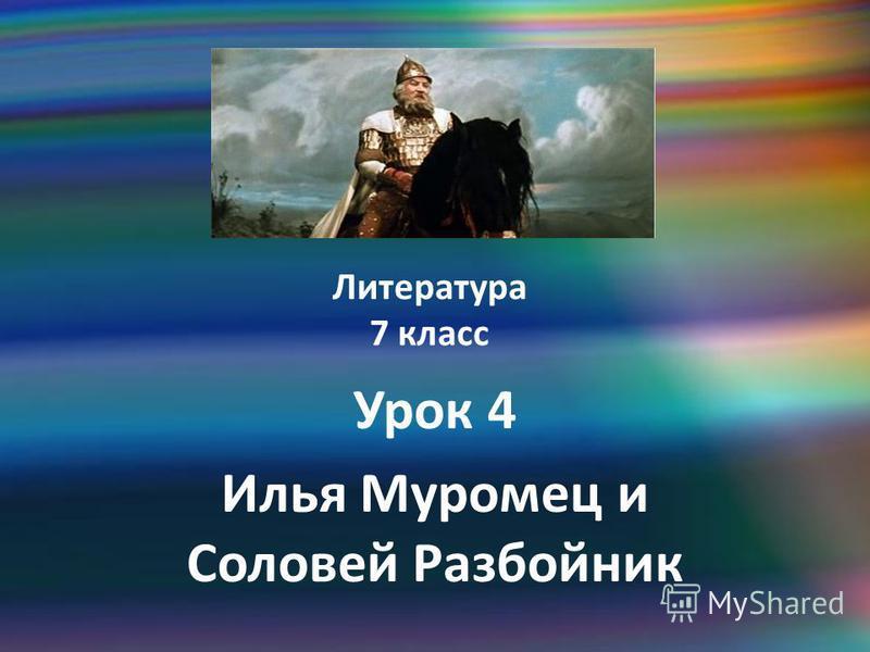 Литература 7 класс Урок 4 Илья Муромец и Соловей Разбойник