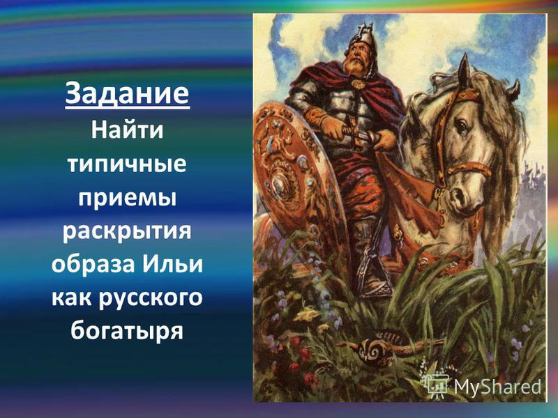 Задание Найти типичные приемы раскрытия образа Ильи как русского богатыря