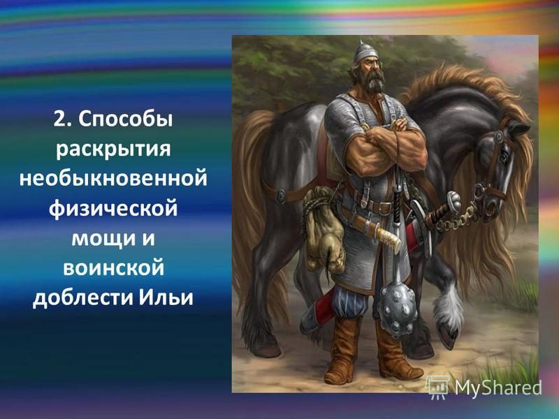 2. Способы раскрытия необыкновенной физической мощи и воинской доблести Ильи