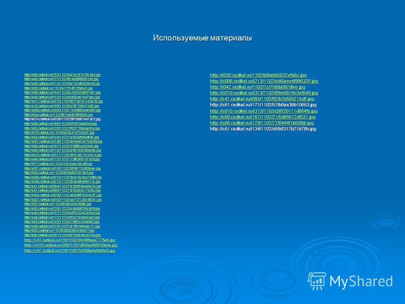 Используемые материалы http://s56.radikal.ru/i152/1102/d4/2a167e75cd4e.jpg http://s48.radikal.ru/i121/1102/fc/4b8bf69301d0.jpg http://s46.radikal.ru/i114/1102/5b/12cefdb26e2d.jpg http://i032.radikal.ru/1102/a7/7f1d512fa5a1.jpg http://s59.radikal.ru/i