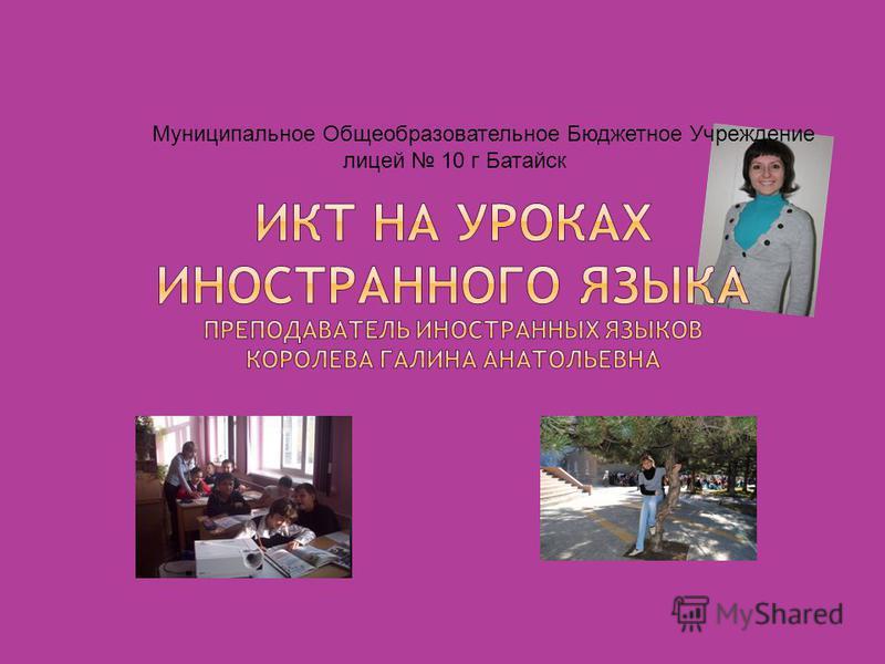 Муниципальное Общеобразовательное Бюджетное Учреждение лицей 10 г Батайск