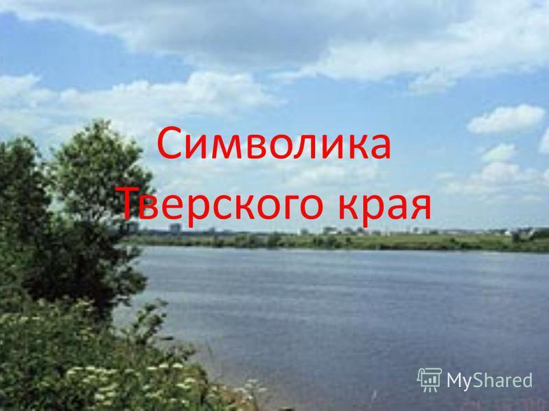 Символика Тверского края