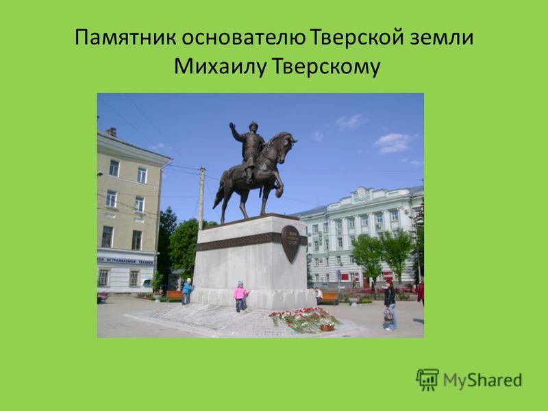 Памятник основателю Тверской земли Михаилу Тверскому