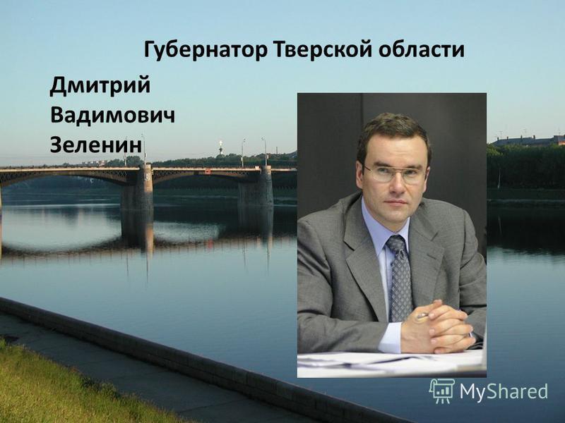 Губернатор Тверской области Дмитрий Вадимович Зеленин