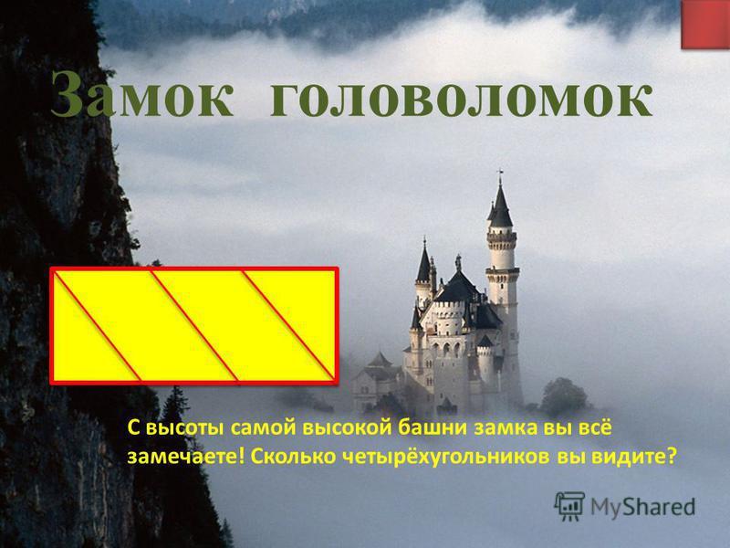 Замок головоломок С высоты самой высокой башни замка вы всё замечаете! Сколько четырёхугольников вы видите?