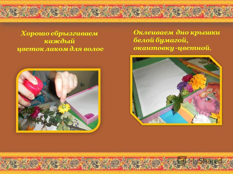Хорошо сбрызгиваем каждый цветок лаком для волос 11.08.2015http://aida.ucoz.ru3 Оклеиваем дно крышки белой бумагой, окантовку -цветной.