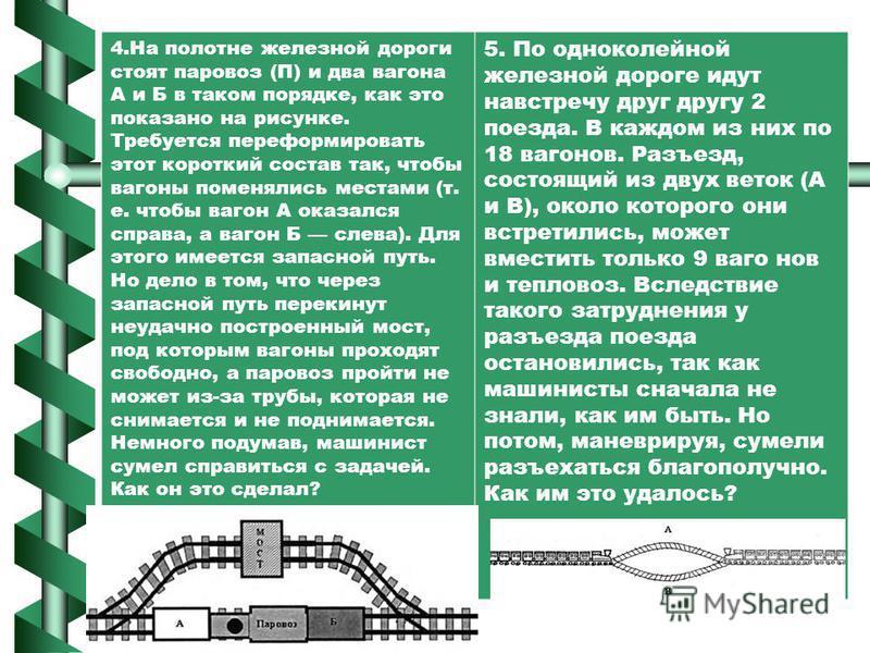4. На полотне железной дороги стоят паровоз (П) и два вагона А и Б в таком порядке, как это показано на рисунке. Требуется переформировать этот короткий состав так, чтобы вагоны поменялись местами (т. е. чтобы вагон А оказался справа, а вагон Б слева
