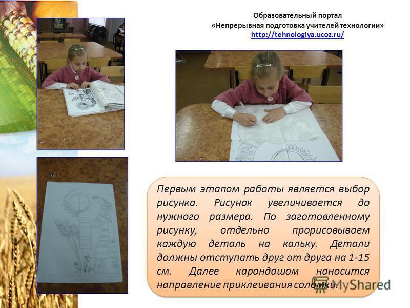 Первым этапом работы является выбор рисунка. Рисунок увеличивается до нужного размера. По заготовленному рисунку, отдельно прорисовываем каждую деталь на кальку. Детали должны отступать друг от друга на 1-15 см. Далее карандашом наносится направление