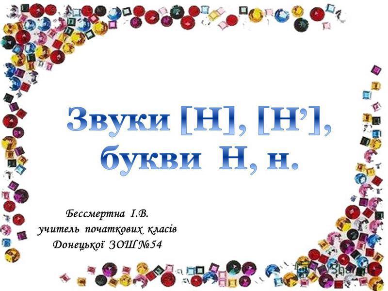 Бессмертна І.В. учитель початкових класів Донецької ЗОШ 54