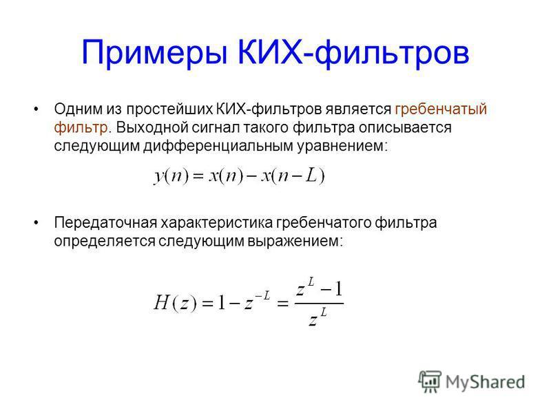 Примеры КИХ-фильтров Одним из простейших КИХ-фильтров является гребенчатый фильтр. Выходной сигнал такого фильтра описывается следующим дифференциальным уравнением: Передаточная характеристика гребенчатого фильтра определяется следующим выражением: