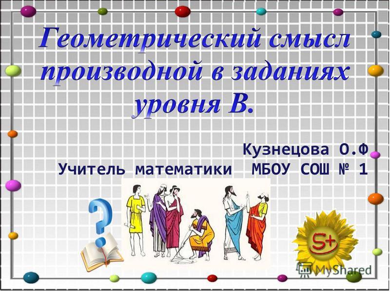 Кузнецова О.Ф Учитель математики МБОУ СОШ 1