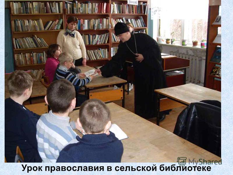 Урок православия в сельской библиотеке