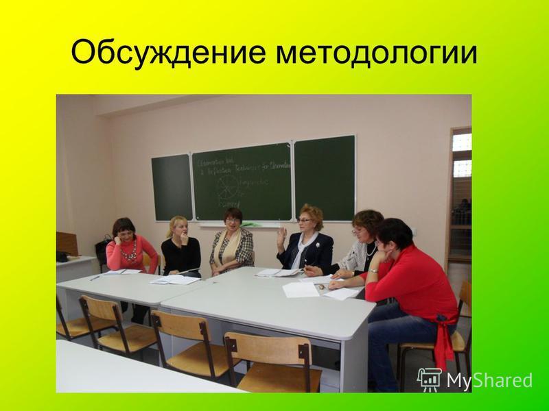 Обсуждение методологии
