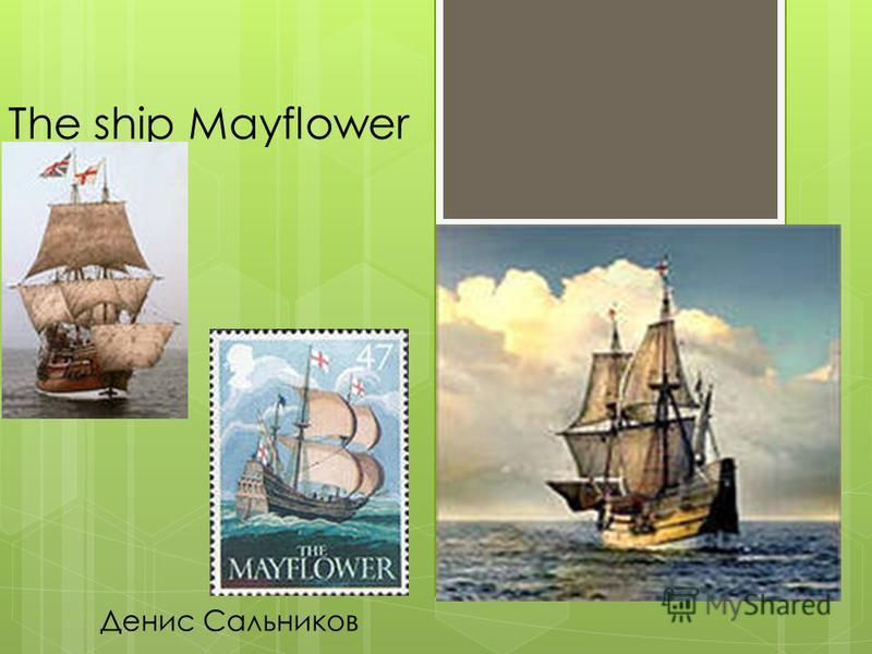 The ship Mayflower Денис Сальников