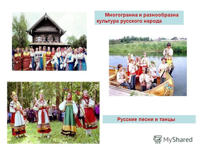 Многогранна и разнообразна культура русского народа Русские песни и танцы
