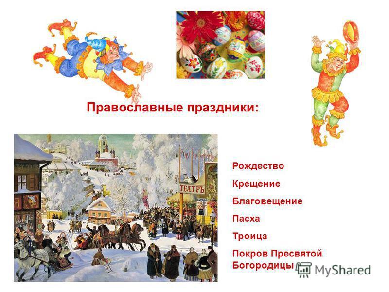 Православные праздники: Рождество Крещение Благовещение Пасха Троица Покров Пресвятой Богородицы