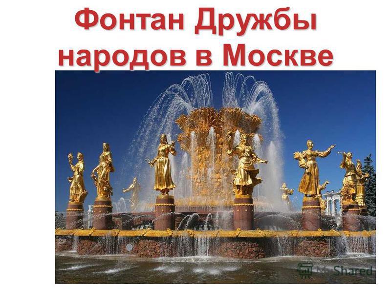 Фонтан Дружбы народов в Москве