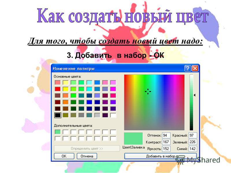 Для того, чтобы создать новый цвет надо: 3. Добавить в набор - ОК