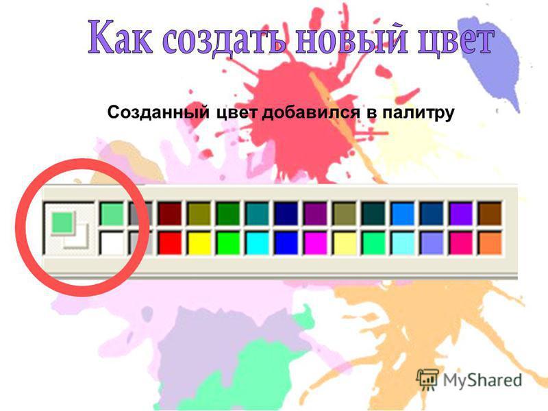 Созданный цвет добавился в палитру
